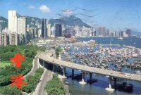 Cina - Hong Kong - Victoria City - 1984